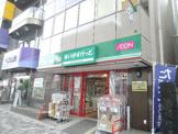 まいばすけっと新三河島店