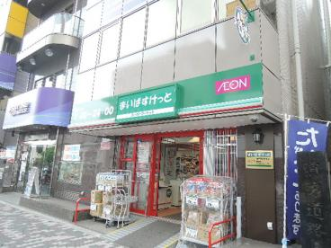 まいばすけっと新三河島店の画像1