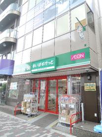 まいばすけっと新三河島店の画像2