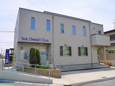 いとう歯科の画像2
