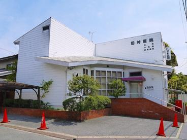 田村医院の画像5