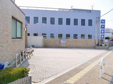 松井医院の画像2