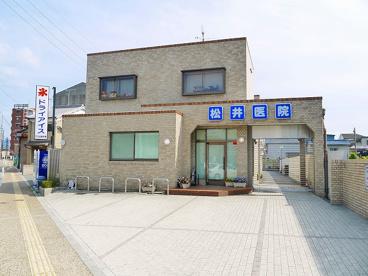 松井医院の画像3