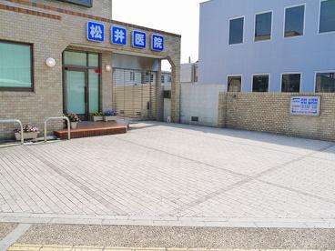 松井医院の画像4