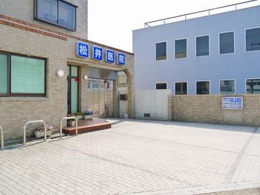 松井医院の画像5