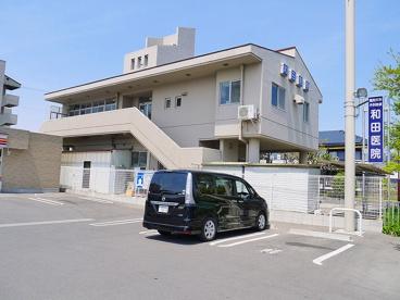 和田医院の画像1