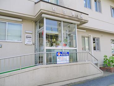 和田医院の画像4