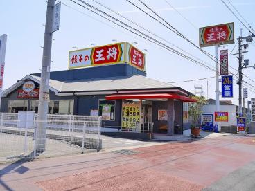 餃子の王将 奈良柏木店の画像1