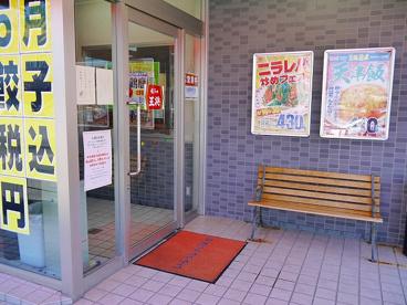 餃子の王将 奈良柏木店の画像3