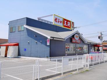 餃子の王将 奈良柏木店の画像4