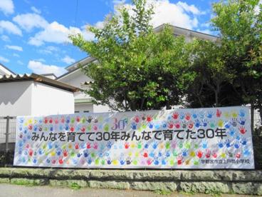 宇都宮市立 上戸祭小学校の画像4