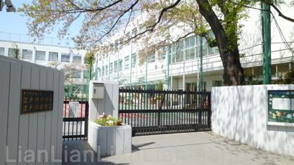 新宿区立江戸川幼稚園の画像1