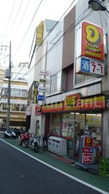 デイリーヤマザキ文京水道店の画像1