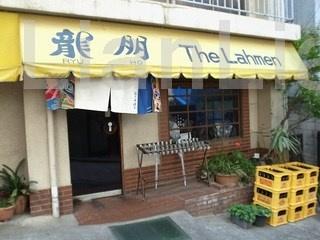 中華飯店 龍朋の画像1