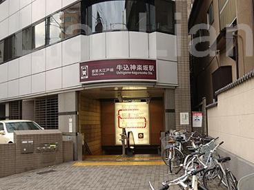 都営大江戸線牛込神楽坂駅 A2出口の画像1