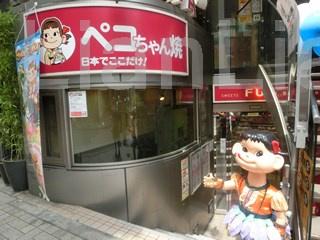 神楽坂ペコちゃん焼きの画像1