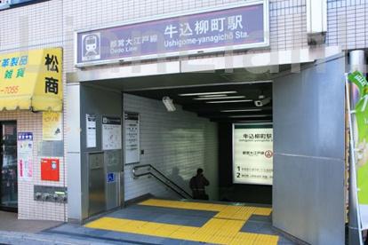 都営大江戸線牛込神楽坂駅 東口の画像1