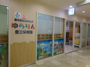 ゆらりん豊三保育園(託児所)の画像