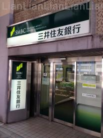 三井住友銀行 江戸川橋出張所の画像1