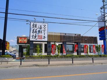 お好み焼き本舗 神殿店の画像1
