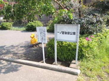 一ノ宮後田公園の画像1