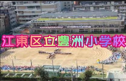 江東区立 豊洲小学校の画像2