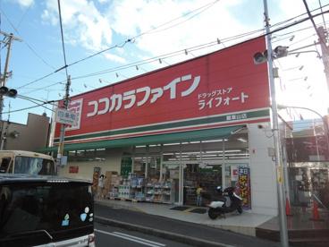 ココカラファイン 瓢箪山店の画像1
