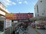 ダイコクドラッグ 瓢箪山薬店