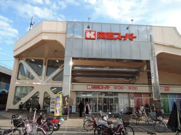 関西スーパー・瓢箪山店の画像1