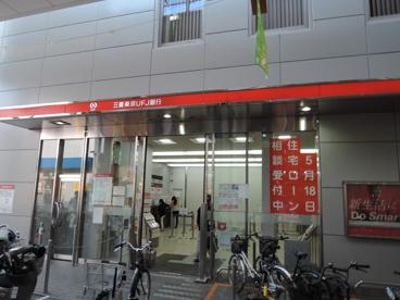 (株)三菱東京UFJ銀行 枚岡支店の画像1