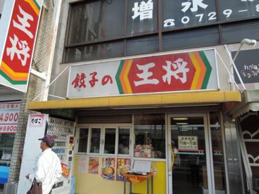 餃子の王将 瓢箪山駅前店の画像1
