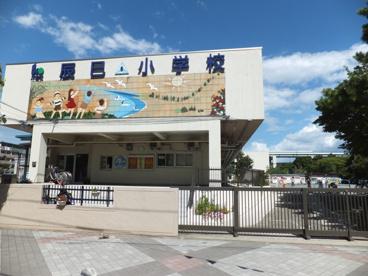 江東区立辰巳小学校の画像1