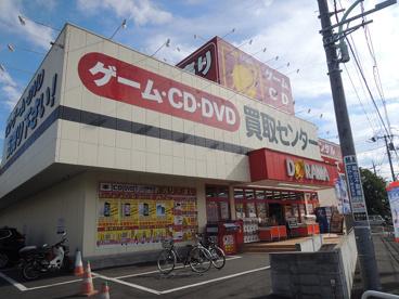 ドラマ日野南平店の画像1