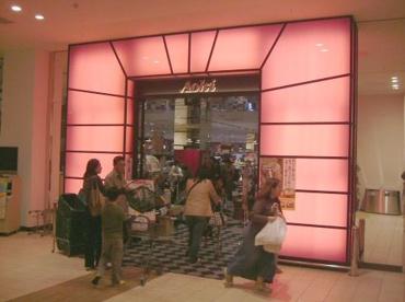フードストアあおき東京豊洲店の画像3