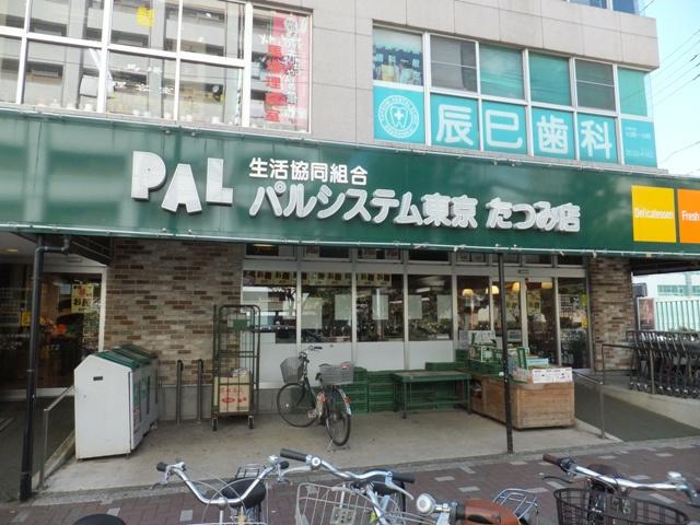 生活協同組合パルシステム東京 たつみ店の画像