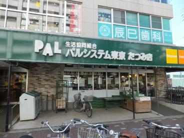 生活協同組合パルシステム東京 たつみ店の画像1