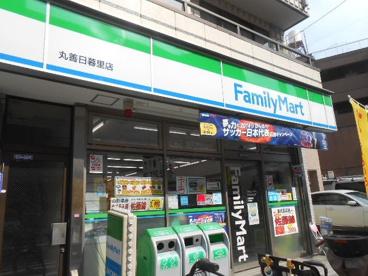 ファミリーマート 丸善日暮里店の画像1