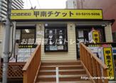 甲南チケット麹町店