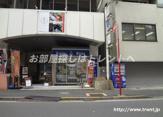 クリーニング・リフォーム喜久屋九段南店