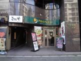 プロント麹町店