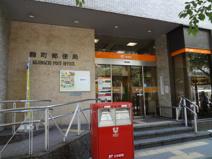 麹町郵便局