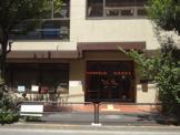 千代田区立一番町児童館