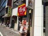 すき家 麹町店