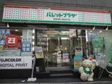 パレットプラザ麹町店