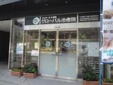 グローバル治療院麹町