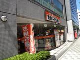 東京チカラ飯半蔵門店