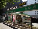 トヨタレンタリース九段店