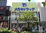 メガネドラッグ飯田橋店