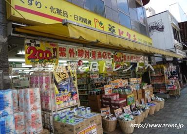 薬ヒグチ神楽坂店の画像1