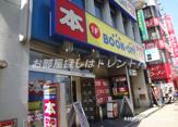 BOOKOFF飯田橋駅東口店